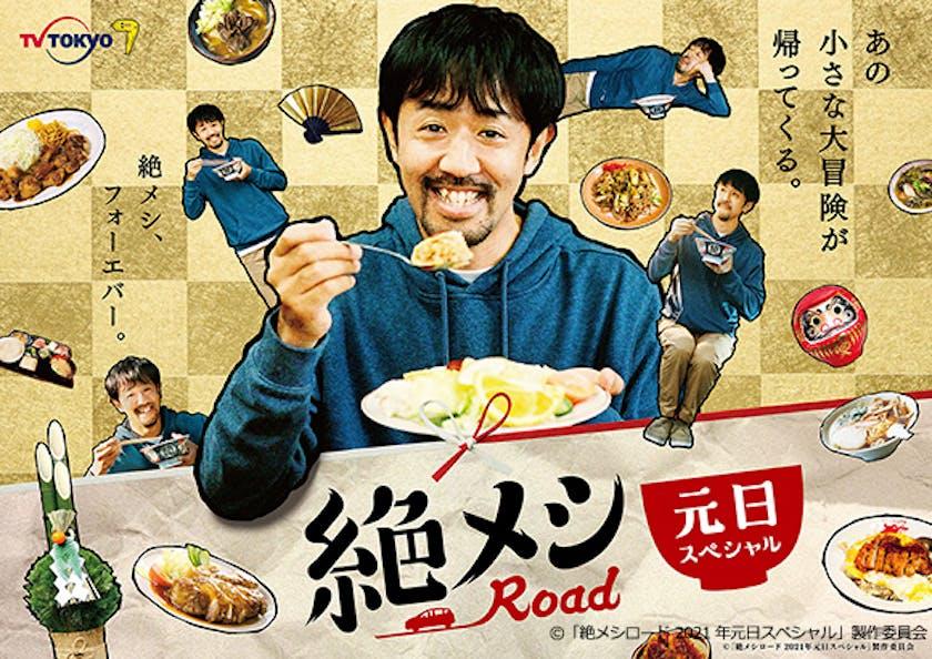 日本全国を巡り話題となった、濱津隆之主演の車中泊×グルメドラマの ...