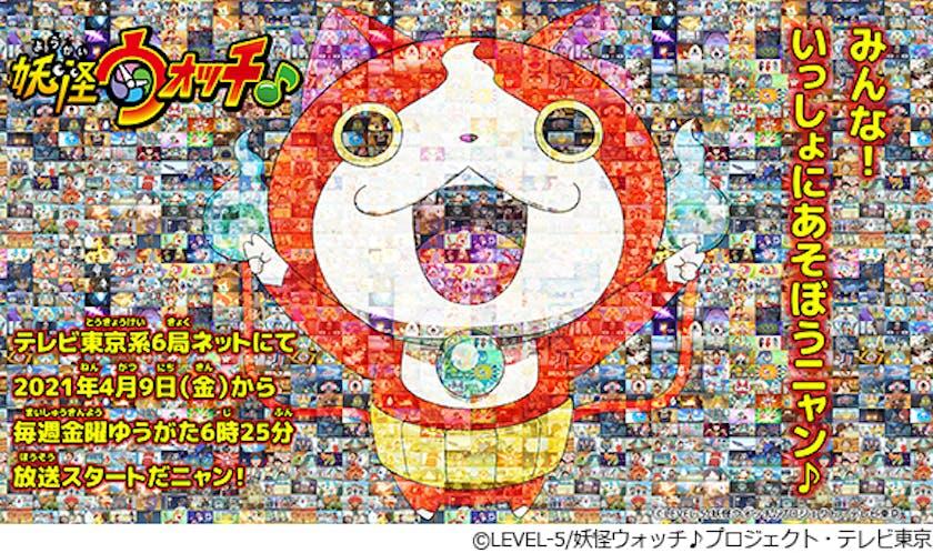 4月9日(金)より新シリーズ放送スタート!視聴者からの似顔絵を ...