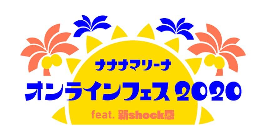 特別な夏。今年の「ナナナマリーナ」はオンライン!でんぱ組.incの ...