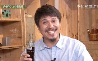 宇宙にある水分の中でコーラが一番好き! ジャイアンの声優・木村昴が秘蔵コレクション披露