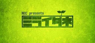 NEC presents『ミライダネ』