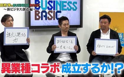 新ビジネスの法則「規制があるところにチャンスが?」:田村淳のBUSINESS BASIC
