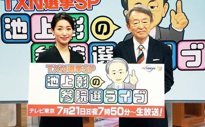池上彰「今回の選挙特番は、ひっくり返るような新手法を開発しました!」