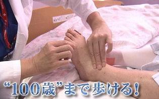 靴選びが寿命を延ばす!100歳まで歩くためには...:ガイアの夜明け