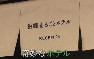秘境駅をホテル化、「グランスタ東京」が新たな展開...JR東日本のいまを取材:ガイアの夜明け