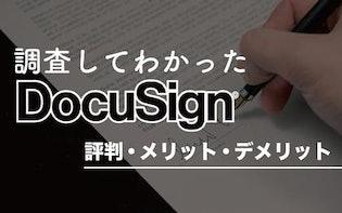 DocuSign(ドキュサイン)とは?評判・注意点を解説!