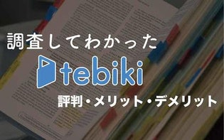 tebiki(テビキ)の評判と導入メリット・注意点を解説!
