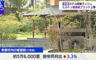 コロナ禍で厳しい見通しも...京都のホテル客室増加なぜ<WBS>