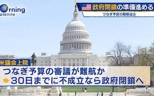 アメリカ、政府閉鎖の準備進める つなぎ予算の期限迫る<モーサテ>