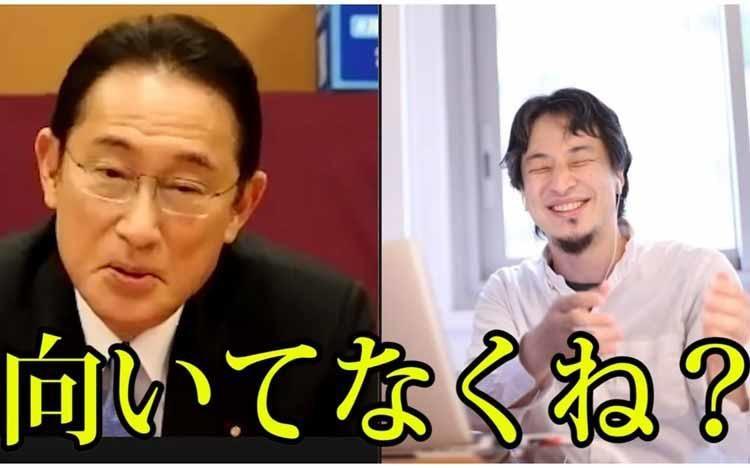 ひろゆき、岸田文雄にまさかの「総理大臣向いてなくね?」