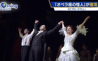 NYブロードウェー 「オペラ座の怪人」が復活<モーサテ>