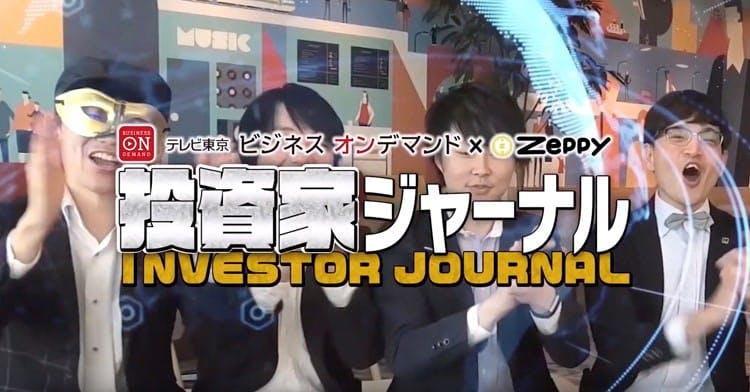 Investor_20191211_01.jpg