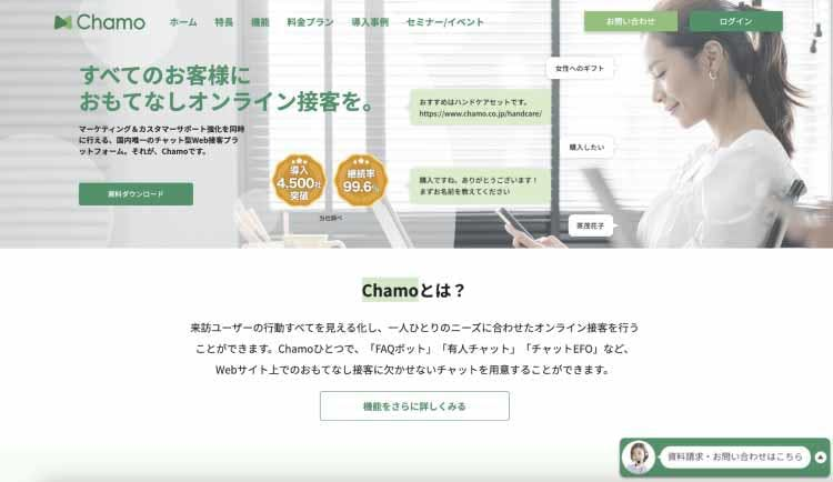 chamo_20210609_01.jpg