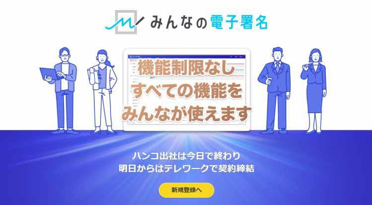 denshikeiyaku12_20211005_02.jpg
