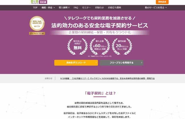 denshikeiyaku12_20211005_07.jpg
