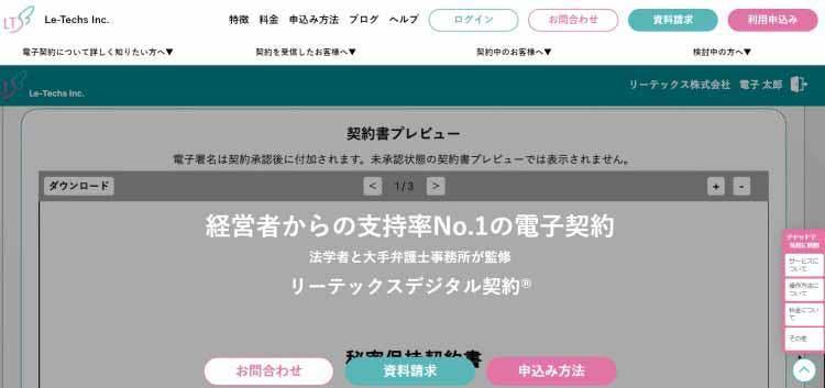 denshikeiyaku12_20211005_10.jpg