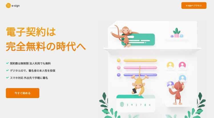 denshikeiyaku12_20211005_12.jpg