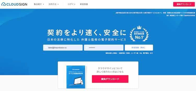denshikeiyaku_20210212_02.jpg