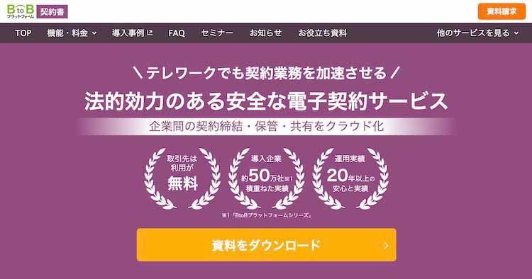 denshikeiyaku_20210212_04.jpg