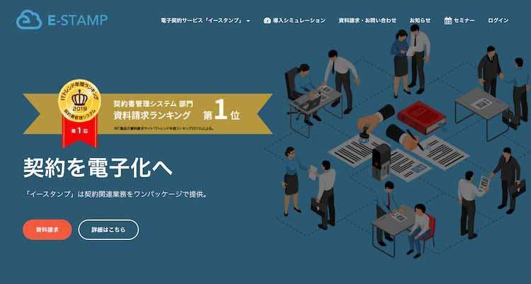 denshikeiyaku_20210212_08.jpg