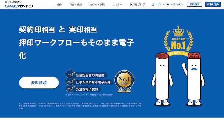 denshikeiyaku_20210216_colliger.jpg