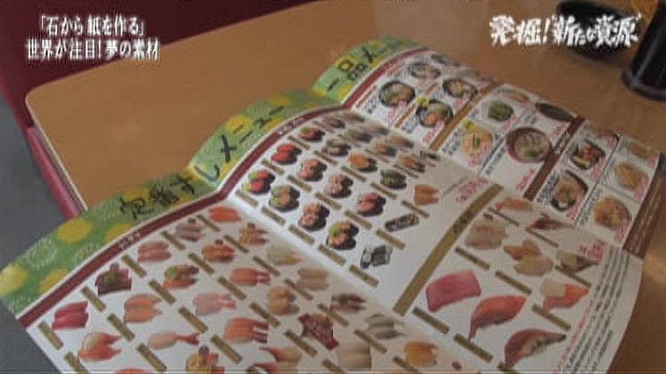gaia_sushi.jpg