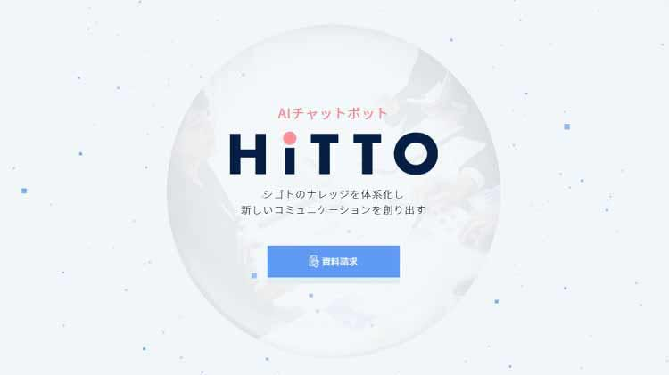 hitto_20210616_01.jpg