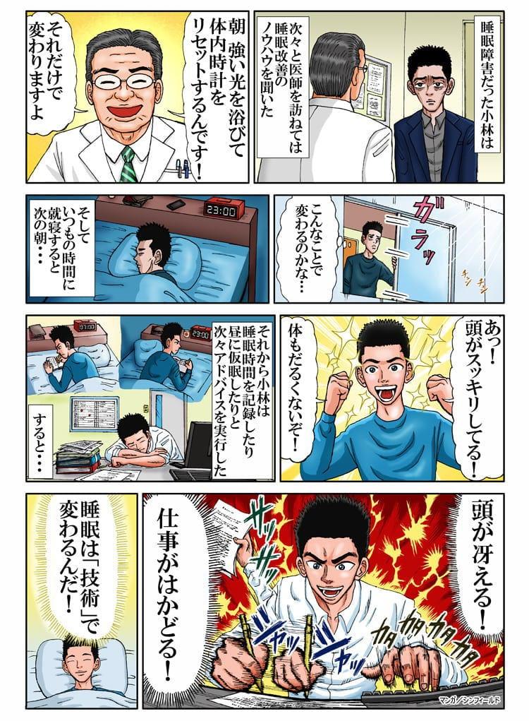 innoben_20190610_manga.jpg