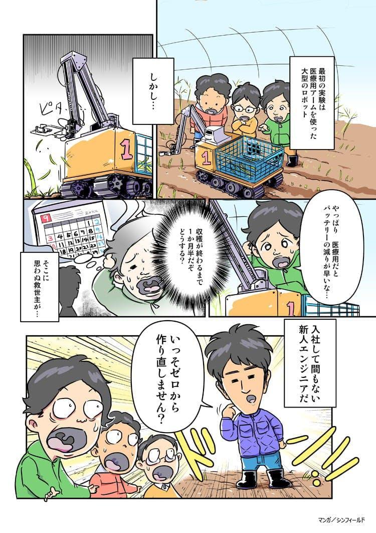 innoben_20190916_manga.jpg