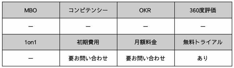 jinjihyoka_20210416_24.jpg