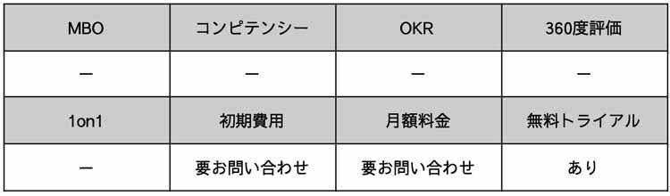 jinjihyoka_20210416_26.jpg