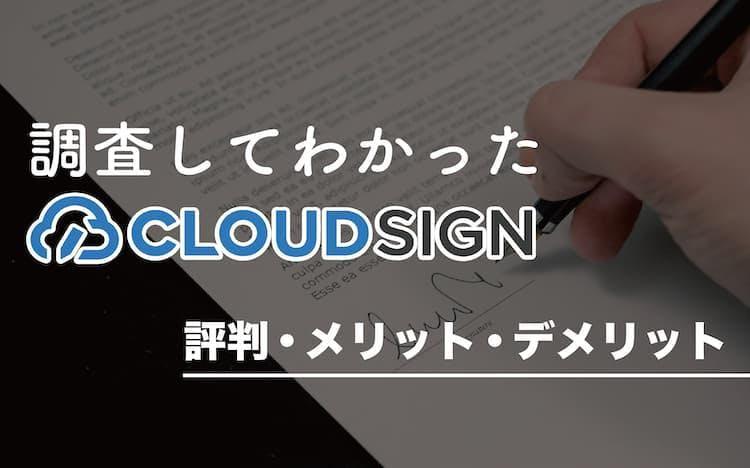cloudsighn_20210420_01.jpg