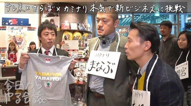 kyokarayaru_20200125_07.jpg