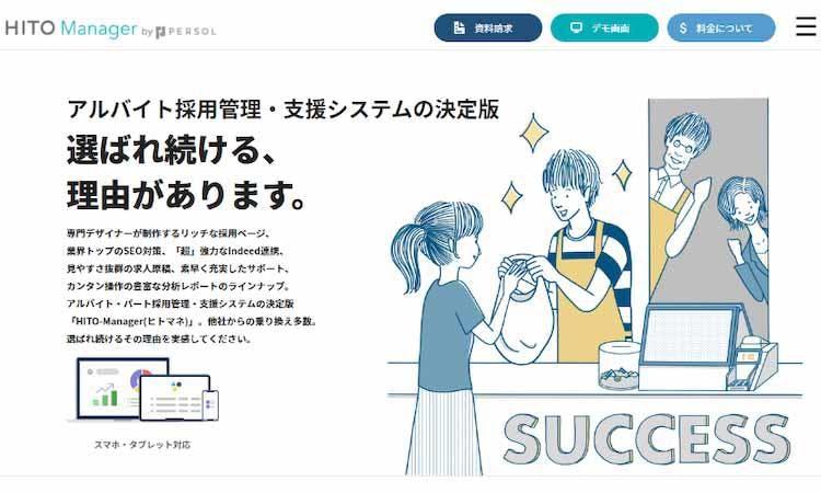 saiyo_20210215_11.jpg