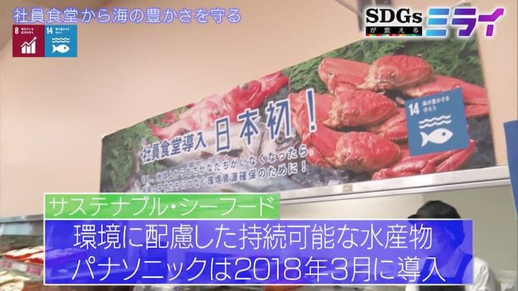 sdgs_20210111_02.jpg