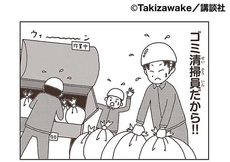 takizawashuichi_20190619_01.jpg