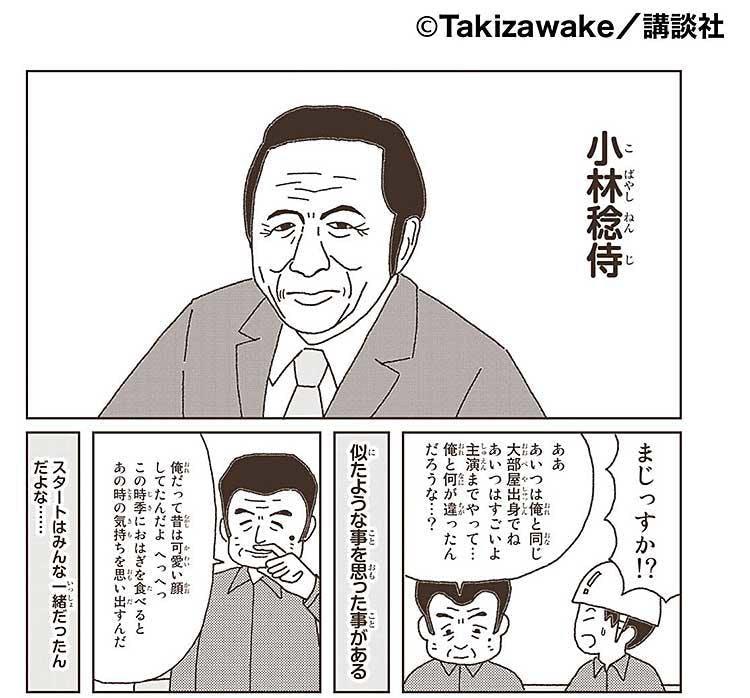 takizawashuichi_20190619_02.jpg
