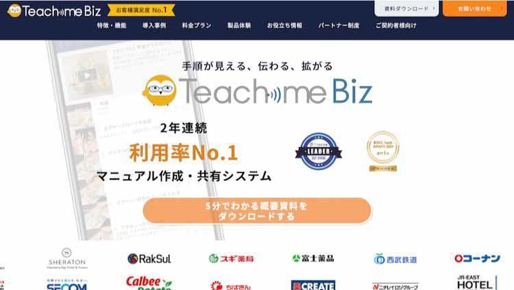 teachmebiz_20210721_01.jpg