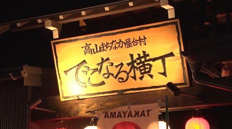 wagamachi_20191209_06.jpg