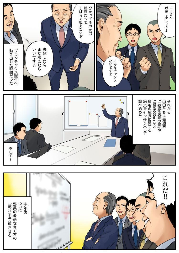 wbs_20180531_manga02.jpg
