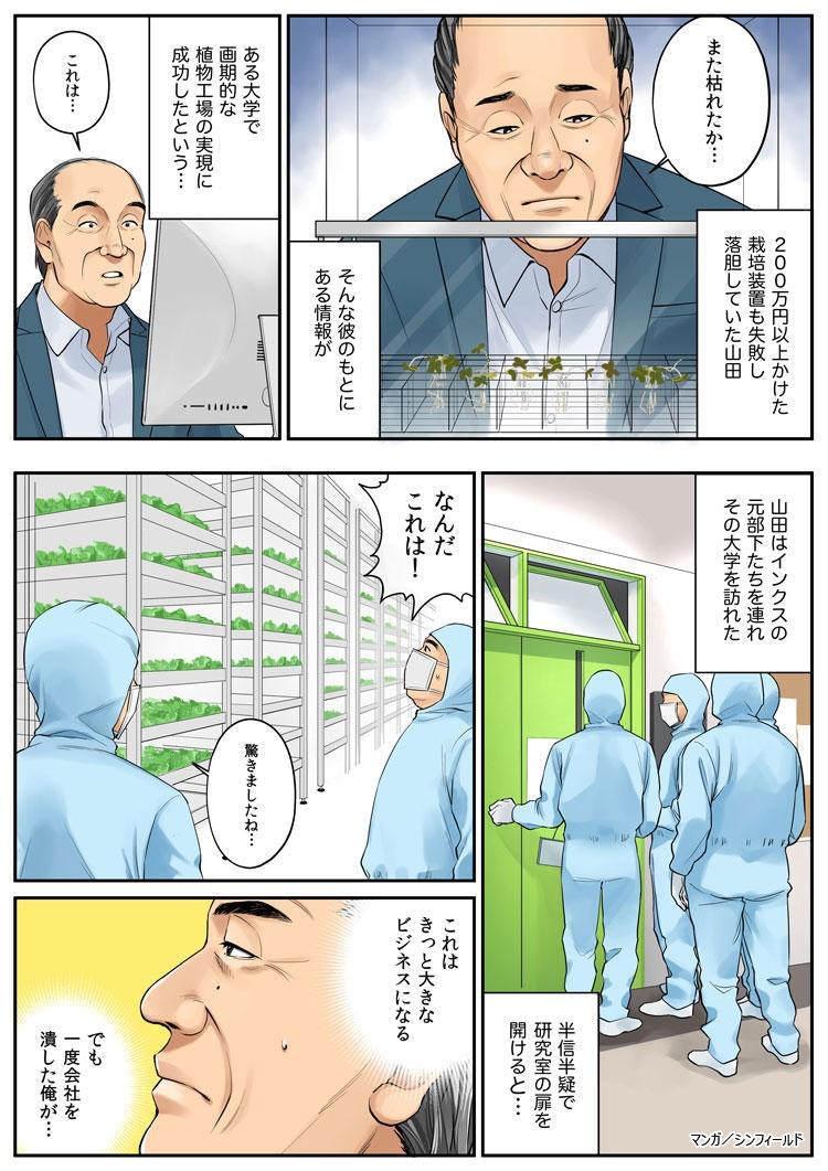 wbs_20180531_manga1.jpg