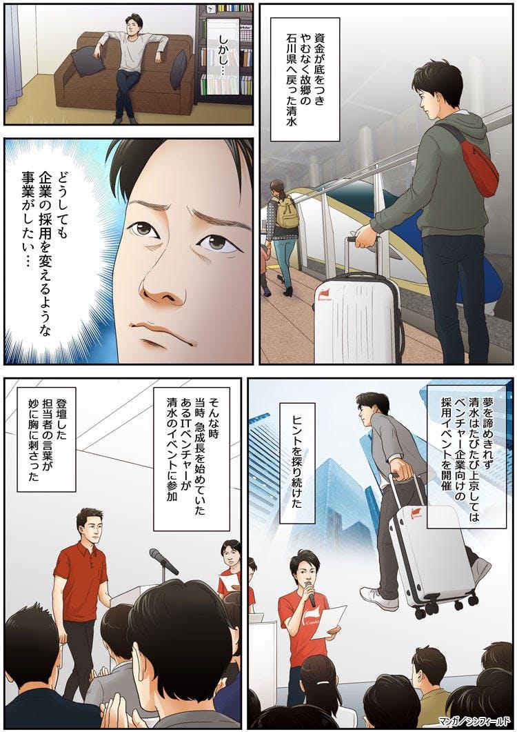 wbs_innoben_20180614_manga01.jpg