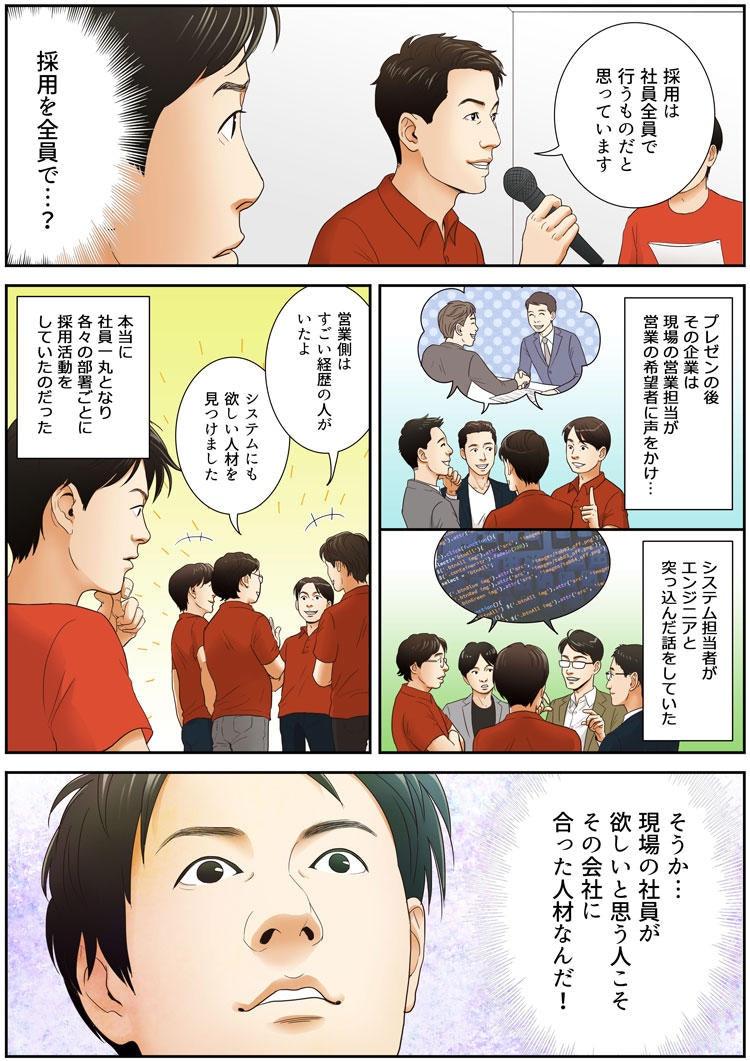 wbs_innoben_20180614_manga02.jpg