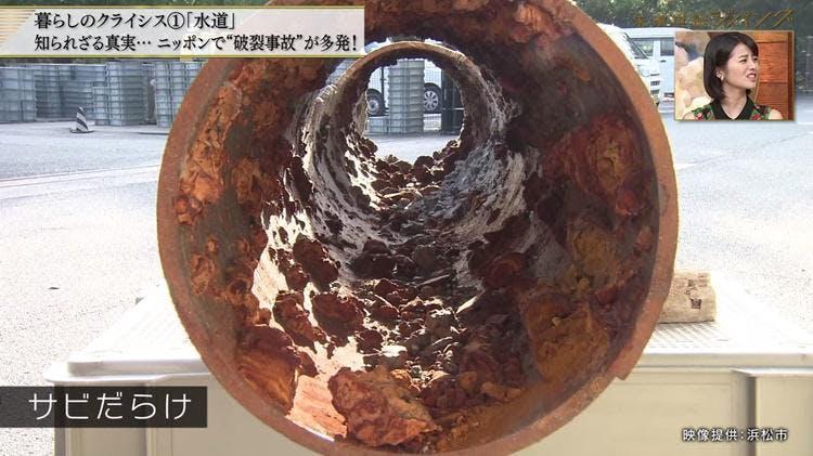 腐食が進行した水道管の図