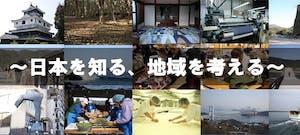 テレ東プラス トラベル 日本を知る、地域を考える