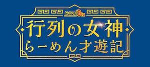 ドラマBiz「行列の女神~らーめん才遊記~」