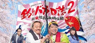 【金曜8時のドラマ】釣りバカ日誌Season2~新米社員 浜崎伝助~