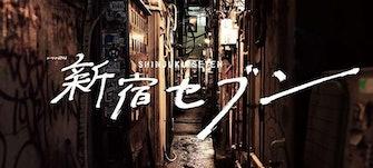 【ドラマ24】新宿セブン