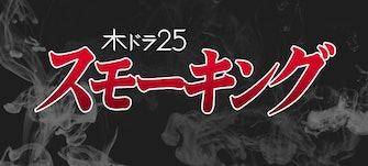 【木ドラ25】スモーキング
