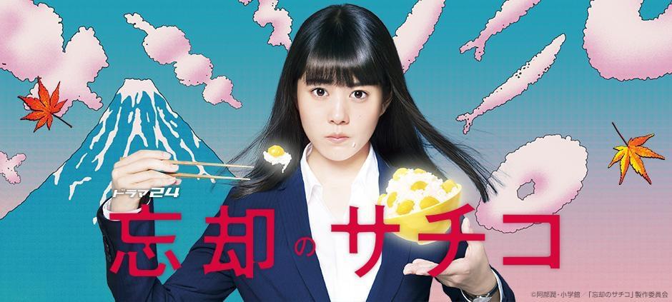 【ドラマ24】忘却のサチコ